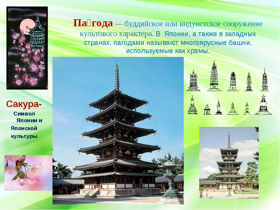 Па́года — буддийское или индуистское сооружение культового характера. В Япони...