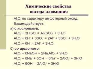 Химические свойства оксида алюминия Al2O3 по характеру амфотерный оксид. Вз