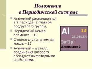 Положение в Периодической системе Алюминий располагается в 3 периоде, в главн