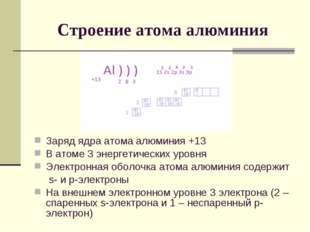 Строение атома алюминия Заряд ядра атома алюминия +13 В атоме 3 энергетически