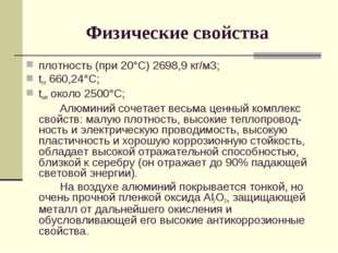 Физические свойства плотность (при 20°С) 2698,9 кг/м3; tпл 660,24°С; tкип око