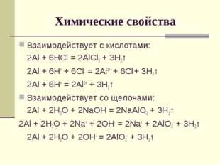 Химические свойства Взаимодействует с кислотами: 2Al + 6HCl = 2AlCl3 + 3H2↑
