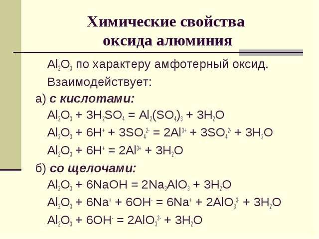 Химические свойства оксида алюминия Al2O3 по характеру амфотерный оксид. Вз...