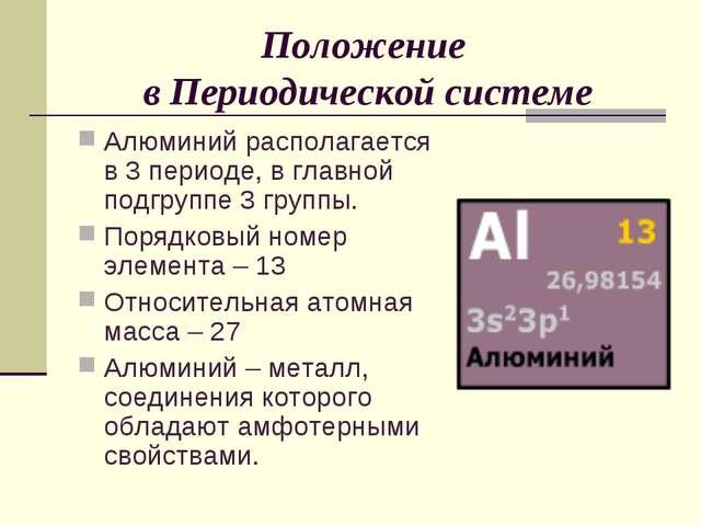 Положение в Периодической системе Алюминий располагается в 3 периоде, в главн...