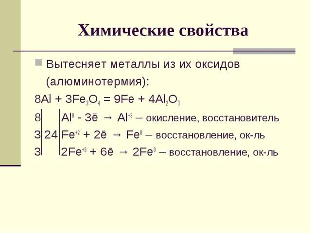 Химические свойства Вытесняет металлы из их оксидов (алюминотермия): 8Al + 3...