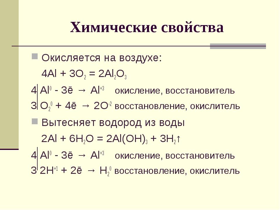 Химические свойства Окисляется на воздухе: 4Al + 3O2 = 2Al2O3 4 Al0 - 3ē → A...