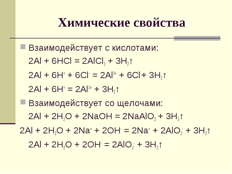 Химические свойства Взаимодействует с кислотами: 2Al + 6HCl = 2AlCl3 + 3H2↑...