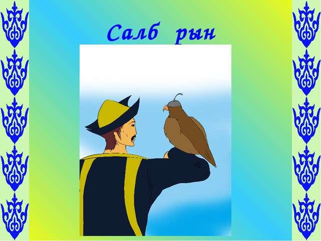 Салбұрын