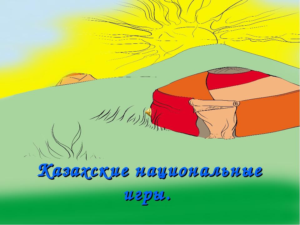 Казахские национальные игры.