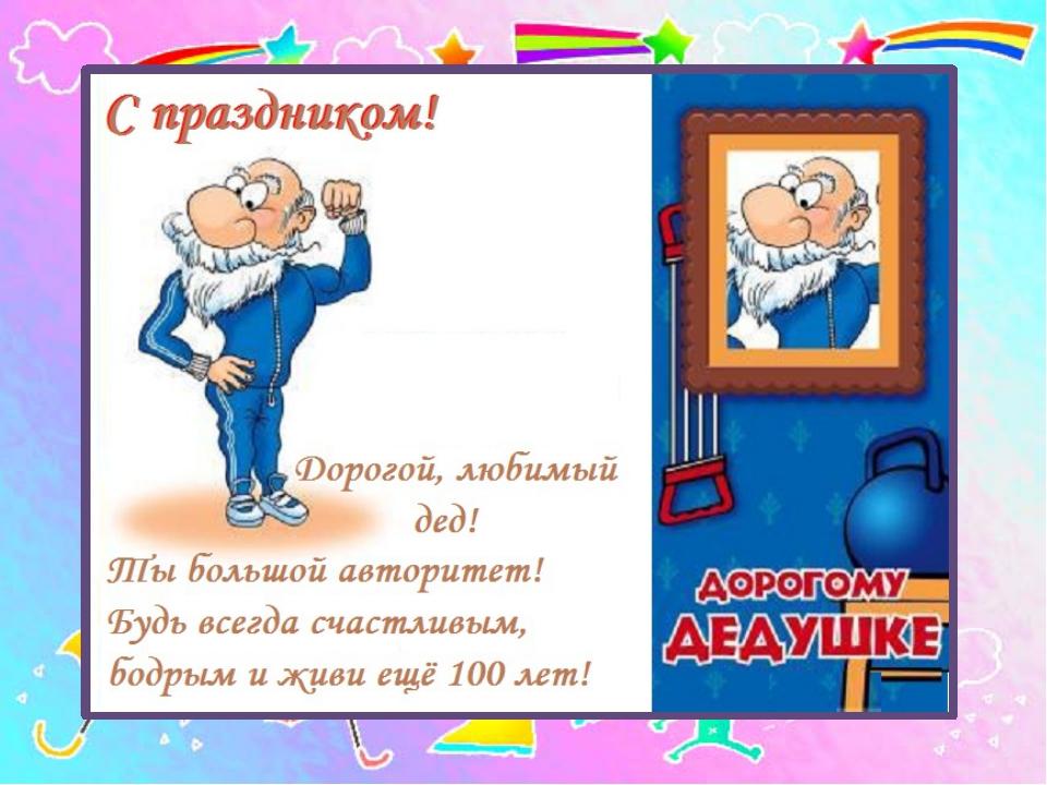 Поздравления с днём рождения в прозе дедушке