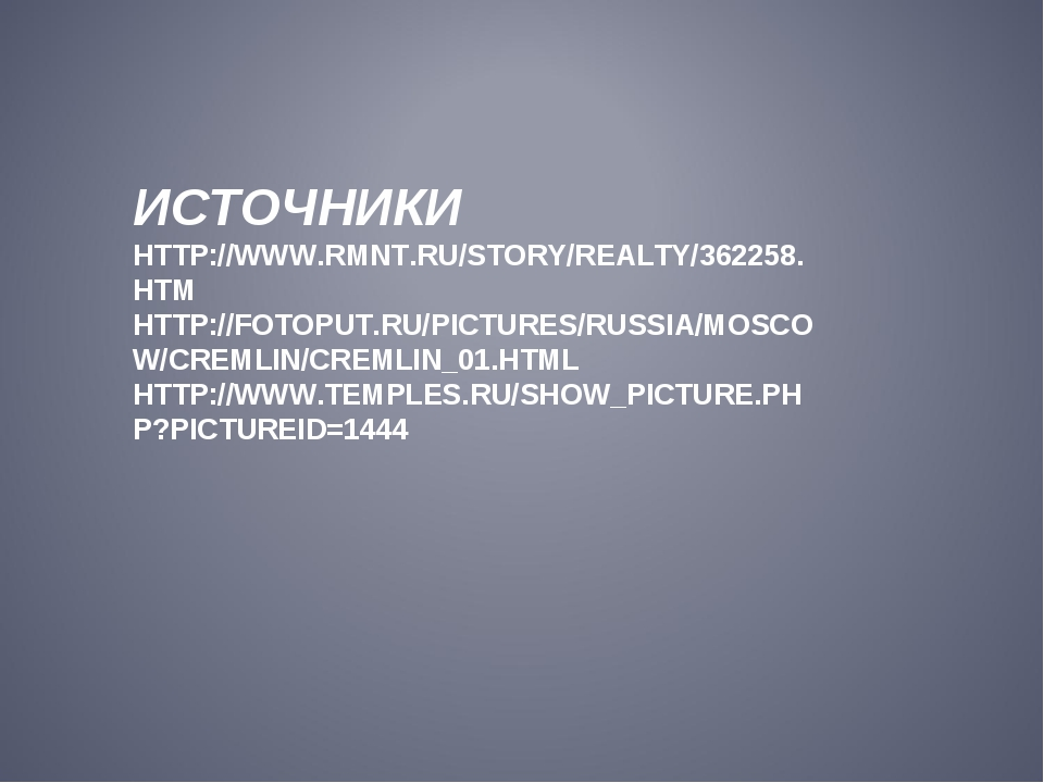 ИСТОЧНИКИ HTTP://WWW.RMNT.RU/STORY/REALTY/362258.HTM HTTP://FOTOPUT.RU/PICTUR...