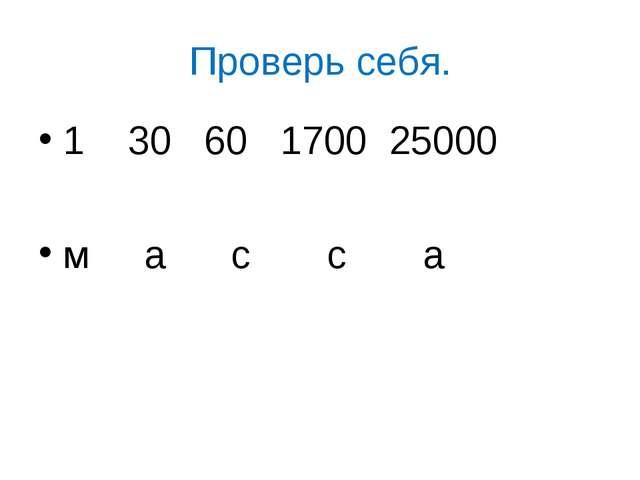 Проверь себя. 1 30 60 1700 25000 м а с с а