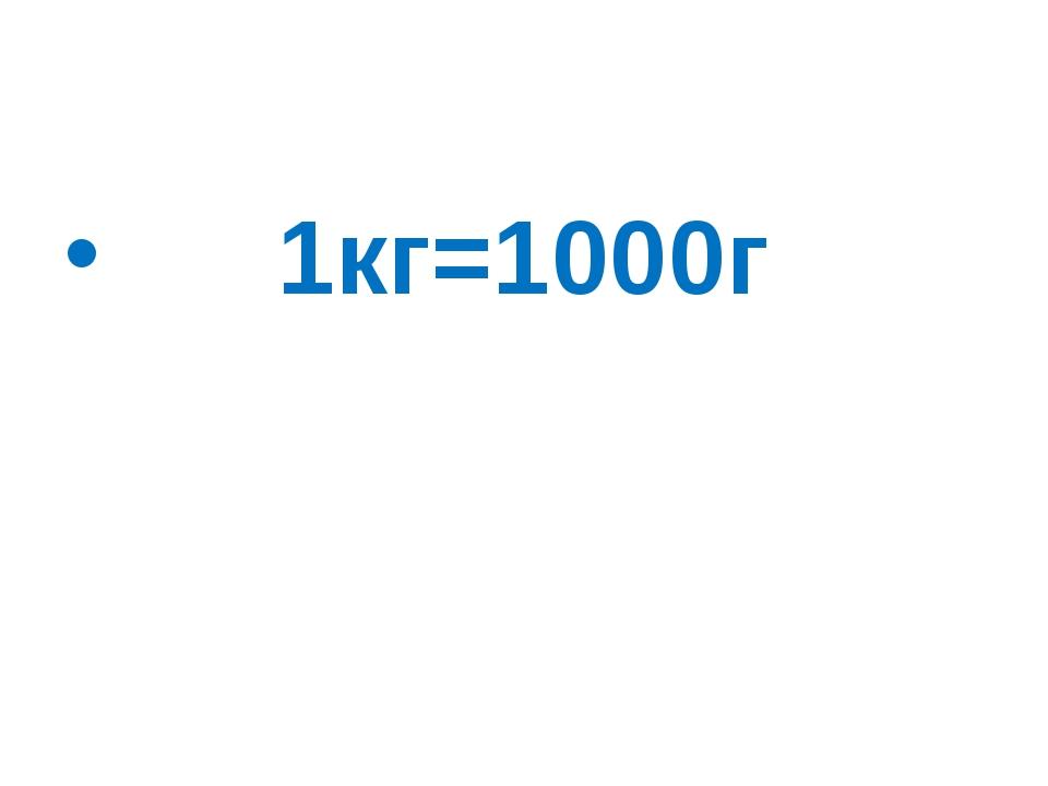 1кг=1000г