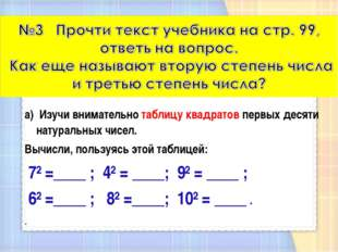 а) Изучи внимательно таблицу квадратов первых десяти натуральных чисел. Вычис
