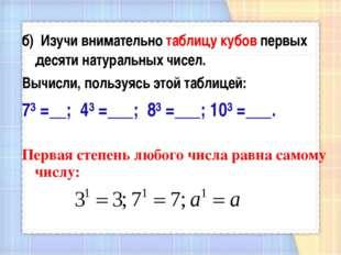 б) Изучи внимательно таблицу кубов первых десяти натуральных чисел. Вычисли,