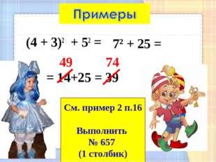 (4 + 3)2 + 52 = 72 + 25 = = 14+25 = 39 49 74 См. пример 2 п.16 Выполнить № 65