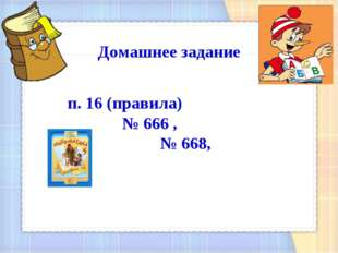 Домашнее задание п. 16 (правила) № 666 ,  № 668,