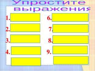1. 14х + 6х 6. 8х + 3х – х 2. 5х + х 7.20х – 6х – 3х 3. 10х – 2х 8. (6х + 2х