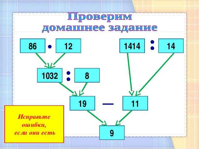 86 12 14 1414 8 1032 11 19 9 Исправьте ошибки, если они есть