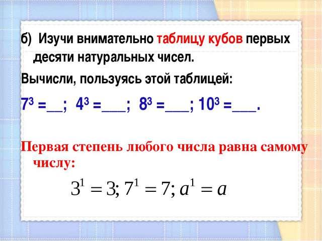 б) Изучи внимательно таблицу кубов первых десяти натуральных чисел. Вычисли,...
