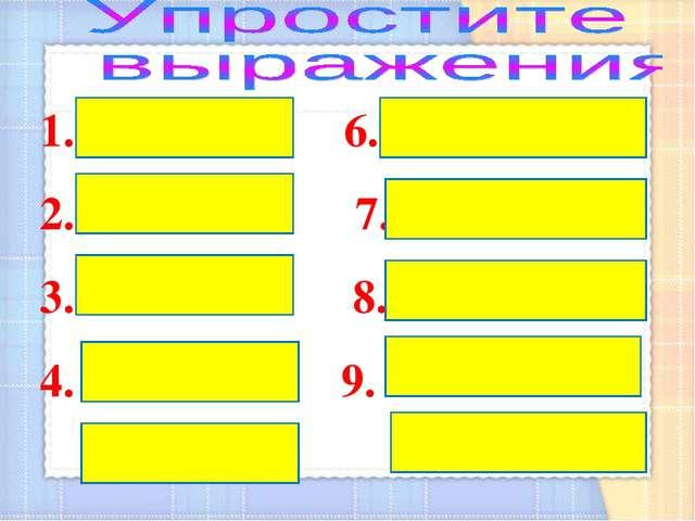 1. 14х + 6х 6. 8х + 3х – х 2. 5х + х 7.20х – 6х – 3х 3. 10х – 2х 8. (6х + 2х...