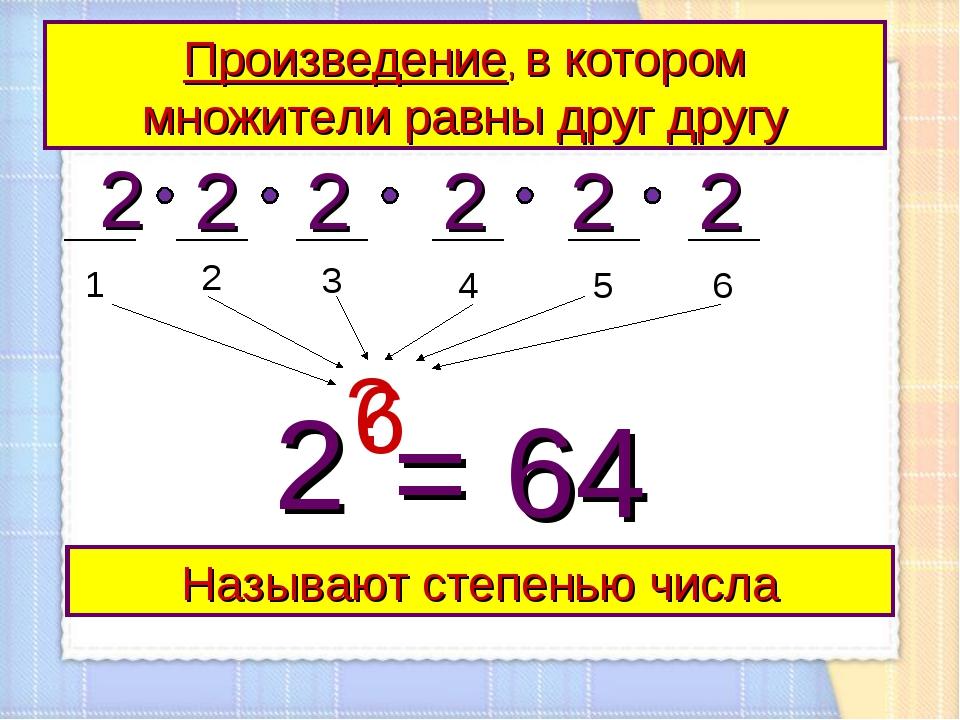 1 2 3 4 5 2 2 2 2 2 2 ? = 64 Произведение, в котором множители равны друг дру...