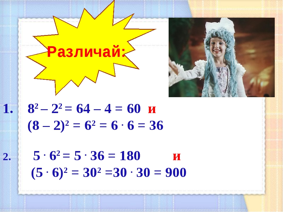 82 – 22 = 64 – 4 = 60 и (8 – 2)2 = 62 = 6 . 6 = 36 2. 5 . 62 = 5 . 36...