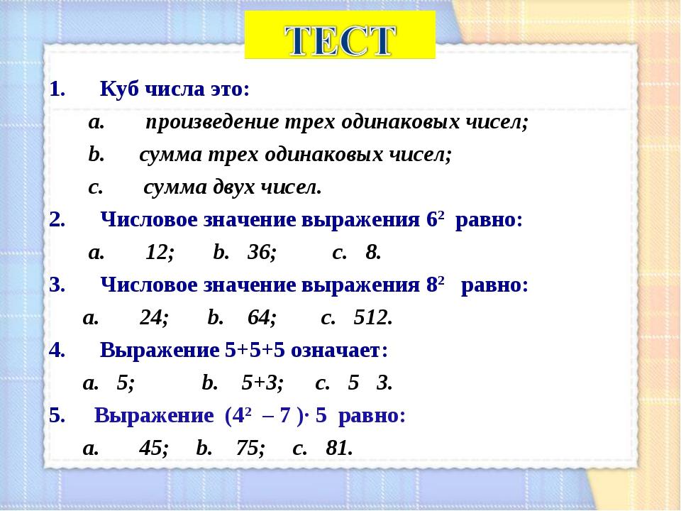 1. Куб числа это: a. произведение трех одинаковых чисел; b. с...