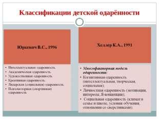 Классификации детской одарённости