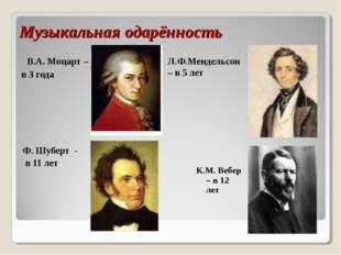 Музыкальная одарённость В.А. Моцарт – в 3 года Л.Ф.Мендельсон – в 5 лет Ф. Шу