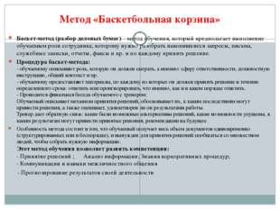 Метод «Баскетбольная корзина» Баскет-метод (разбор деловых бумаг) – метод об