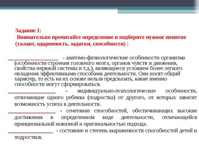 Задание 1: Внимательно прочитайте определение и подберите нужное понятие (та...