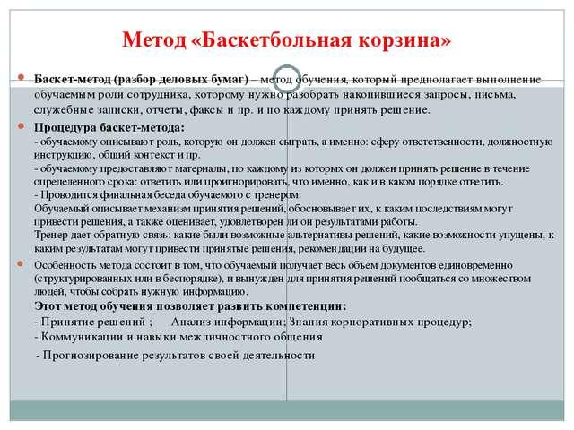 Метод «Баскетбольная корзина» Баскет-метод (разбор деловых бумаг) – метод об...