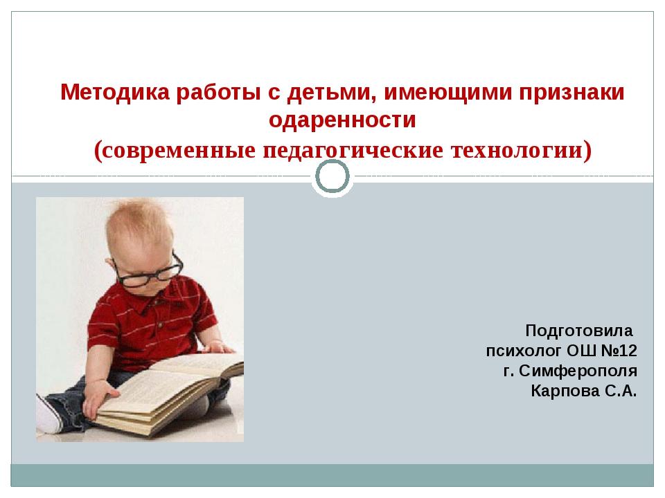 Методика работы с детьми, имеющими признаки одаренности (современные педагог...