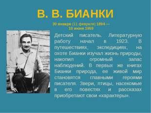 В. В. БИАНКИ Детский писатель. Литературную работу начал в 1923. В путешестви