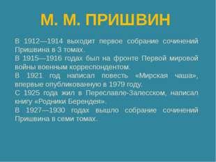 М. М. ПРИШВИН В 1912—1914 выходит первое собрание сочинений Пришвина в 3 тома