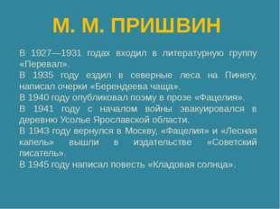 М. М. ПРИШВИН В 1927—1931 годах входил в литературную группу «Перевал». В 193