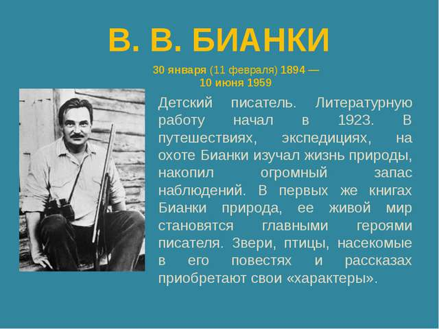В. В. БИАНКИ Детский писатель. Литературную работу начал в 1923. В путешестви...