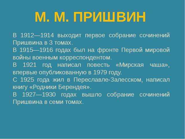 М. М. ПРИШВИН В 1912—1914 выходит первое собрание сочинений Пришвина в 3 тома...