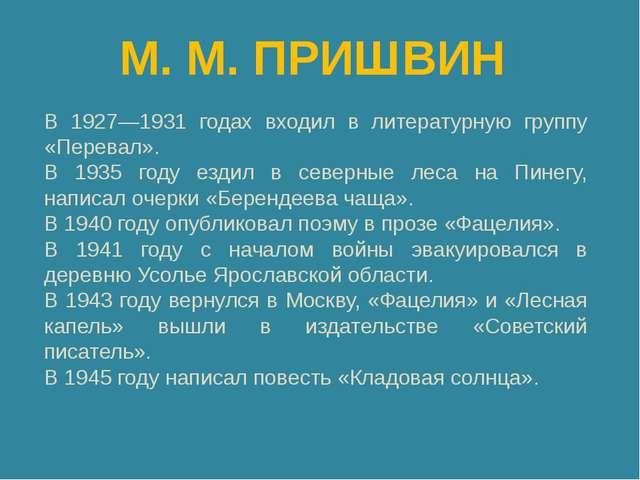 М. М. ПРИШВИН В 1927—1931 годах входил в литературную группу «Перевал». В 193...