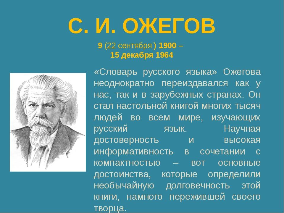 С. И. ОЖЕГОВ 9 (22 сентября ) 1900 – 15 декабря 1964 «Словарь русского языка»...