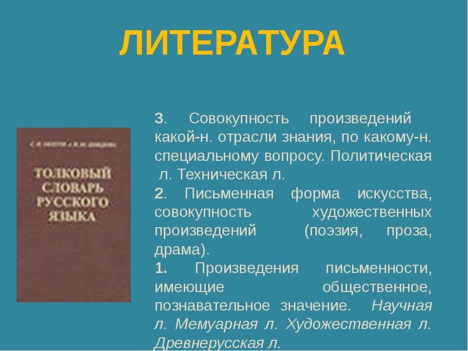 ЛИТЕРАТУРА 3. Совокупность произведений какой-н. отрасли знания, по какому-н....