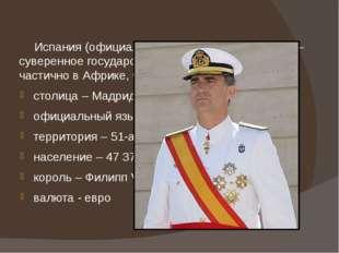 Испания (официально Королевство Испания)—суверенное государствона юго-