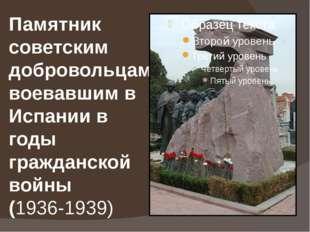 Памятник советским добровольцам, воевавшим в Испании в годы гражданской войны