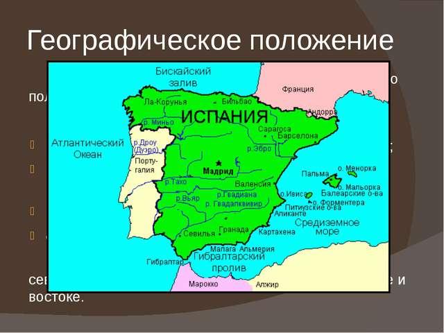 Географическое положение  Испания занимает большую часть Пиренейского полуо...