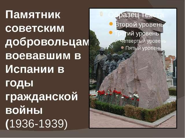 Памятник советским добровольцам, воевавшим в Испании в годы гражданской войны...