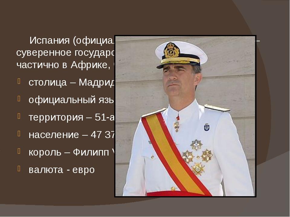 Испания (официально Королевство Испания)—суверенное государствона юго-...