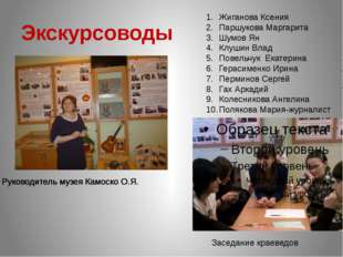 Экскурсоводы Жиганова Ксения Паршукова Маргарита Шумов Ян Клушин Влад Повельч