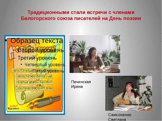 Традиционными стали встречи с членами Белогорского союза писателей на День по...