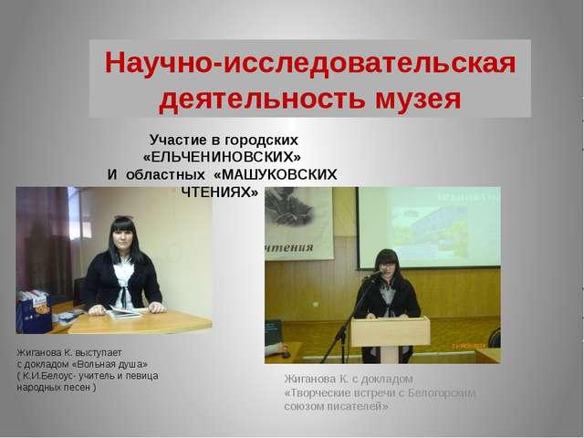 Научно-исследовательская деятельность музея Жиганова К. выступает с докладом...